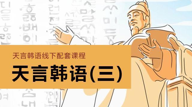 天言韩语(三)