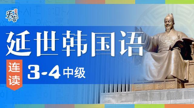 延世韩国语3-4中级进阶
