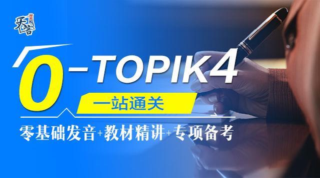 0-TOPIK4一站通关