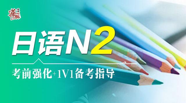 N2考前强化