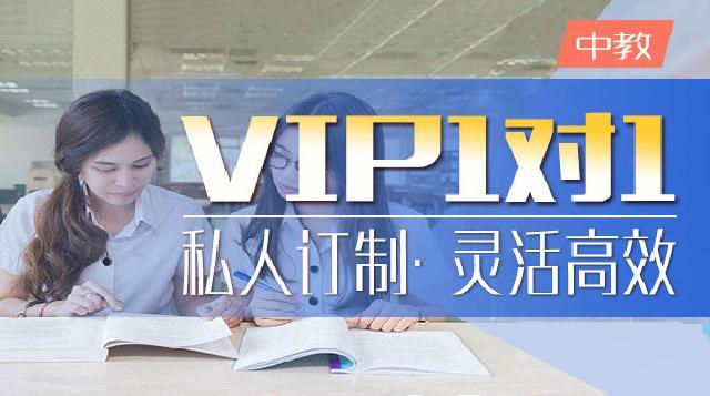 中教VIP一对一韩语课程