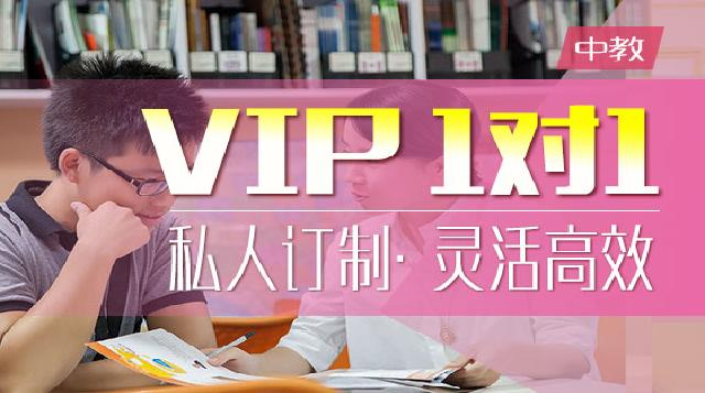 中教VIP一对一日语课程