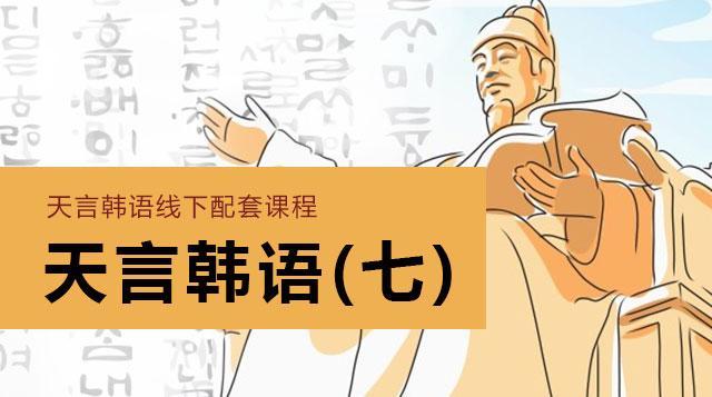 天言韩语(七)