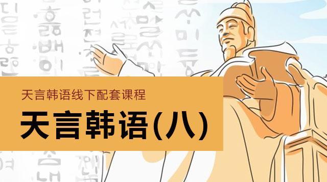 天言韩语(八)