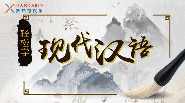 《现代汉语》