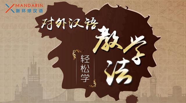 《对外汉语教学法》