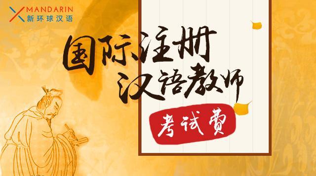 国际注册汉语教师考试