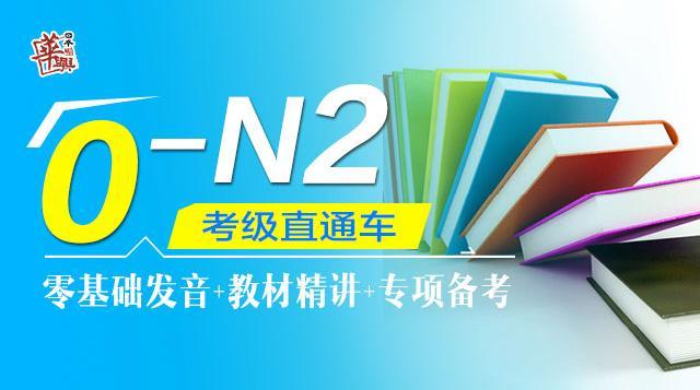 0-N2考级直通车