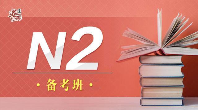 N2备考课