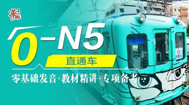 0-N5直通车