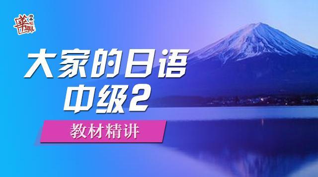 《大家的日语》中级2