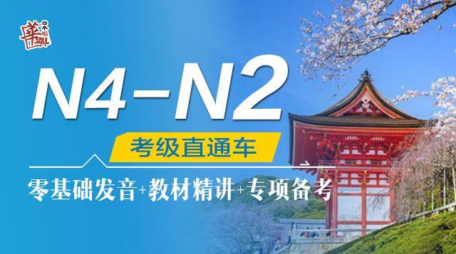 N4-N2考级直通车