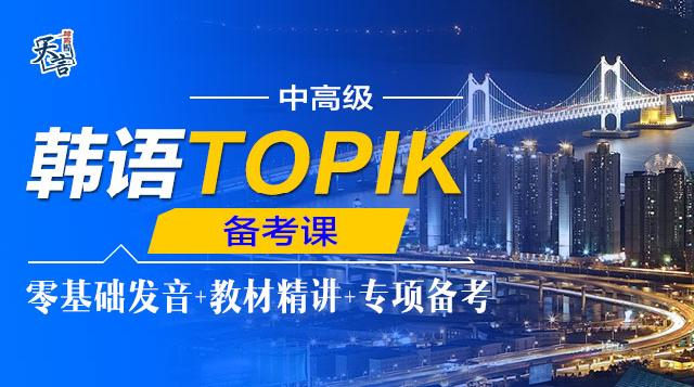 TOPIK中高级 备考课