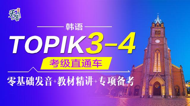 TOPIK3~TOPIK4 考级直通车