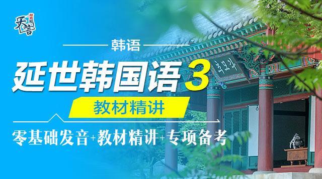 《延世韩国语3》
