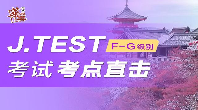 JTEST(f-g)级别考试考点直击
