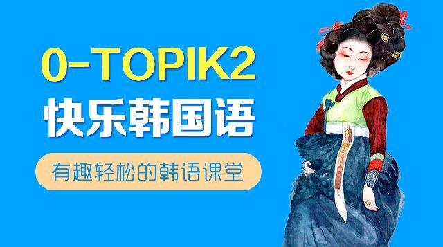 0-TOPIK2《快乐韩国语》初级直通车