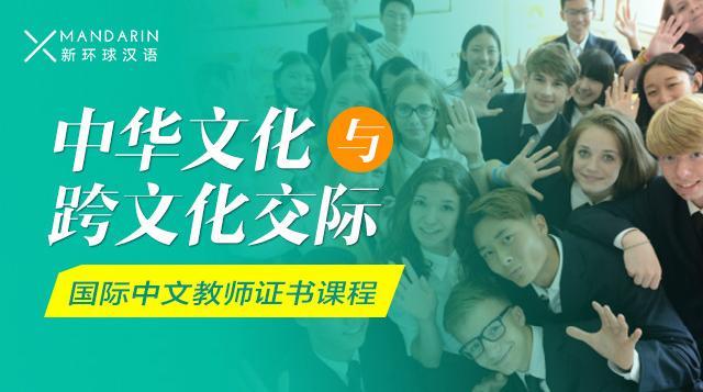 中华文化与跨文化交际