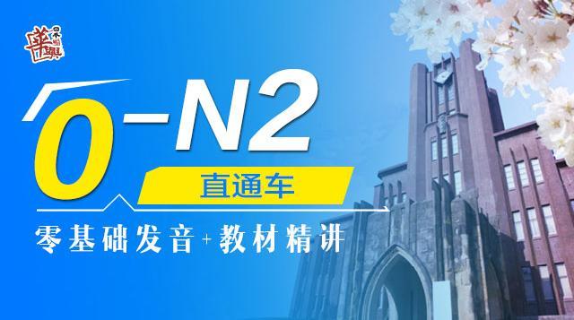 0-N2直通车
