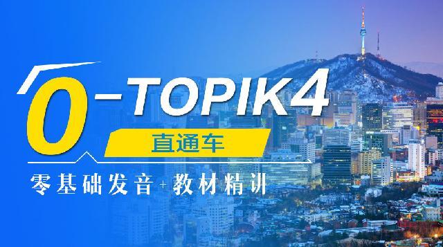 0~TOPIK4 直通车